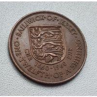 Джерси 1/12 шиллинга, 1960 300 лет вступления на престол короля Карла II  8-8-9