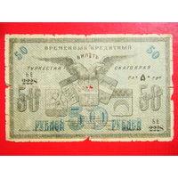 50 рублей 1919г. Совет Народных Комиссаров Туркестанского края.