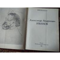 Альбом Александр Андреевич Иванов | Алленов Михаил Михайлович