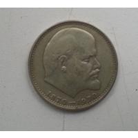 1 рубль 1970 г. 100 лет со дня рождения Ленина