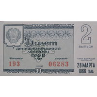 ЛОТЕРЕЙНЫЙ БИЛЕТ -1968- 2-й выпуск - СССР -4-*-AU-превосходное состояние-