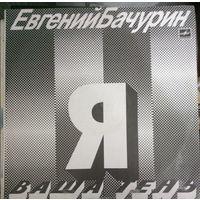 Евгений БачуринЯ ваша тень