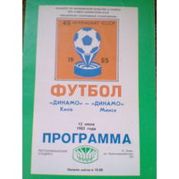 1985 год Динамо Киев--Динамо Минск