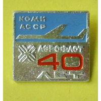 Коми АССР. Аэрофлот 40 лет. Б-5.