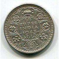 БРИТАНСКАЯ ИНДИЯ - 1/4 РУПИИ 1943