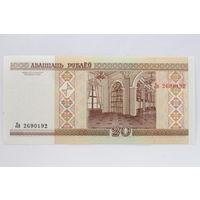 Беларусь, 20 рублей 2000 год, серия Лв. UNC