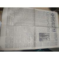 Газета Известия 1975