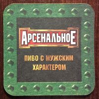 """Подставка под пиво """"Арсенальное"""" No 2"""
