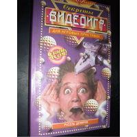 Секреты видеоигр для игровых приставок Руссель Демария nintendo games secrets