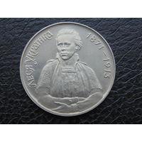 Украина  200 000 карбованцев 1996г.  Леся Украинка.