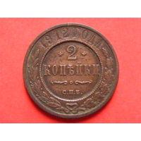 2 копейки 1912 СПБ медь