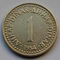 Югославия,1 динар 1984 г