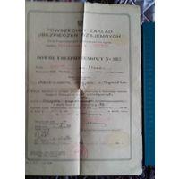 Страховка от пожара 1934 года .Дисненский повет (теперь Витебская область)
