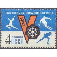 СССР 1963  спорт спартакиада профсоюзы