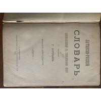 Шульц Г. Латинско-русский словарь, приспособленный к гимназическому курсу