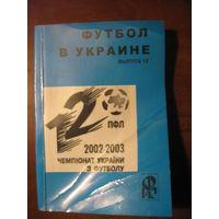 Футбол в Украине 2002-2003. Статистический ежегодник. Выпуск 12 - Ю.Ландер. Харьков, 2003.