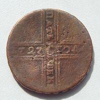 5 копеек 1727 года. Крестовик.