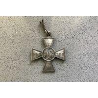 Георгиевский крест 4 ст
