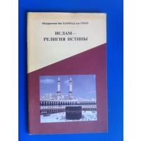 А.бин Хаммад аль-Умар. Ислам - религия истины.