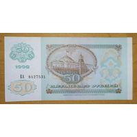 50 рублей 1992 года - UNC - с 1 рубля.