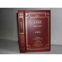 Блок А.А. Избранное. Серия: Школа классики. Книга для ученика и учителя.