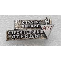 Всесоюзные студенческие строительные отряды 1971 год #0356-LP6