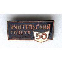 50 лет. Учительская газета
