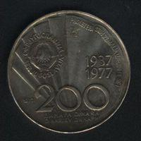 200 динаров 85-летие Тито. 1977 г. Серебро.