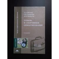 Туризм и спортивное ориентирование - Л.А.Вяткин, Е.В.Сидорчук, Д.Н.Немытов, 2004