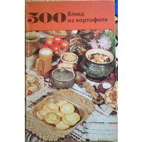 500 блюд из картофеля + Хозяйке о продуктах питания