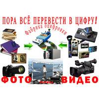 Оцифровка перезапись видеокассет и кинопленок