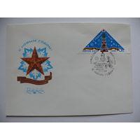 КПД, Художник Дворников Н., С Новым годом! 1983, 1984 (+марка, 1985; +СГ, Москва, 1984).