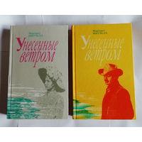 Маргарет Митчелл. Унесённые ветром (роман), в 2-х томах