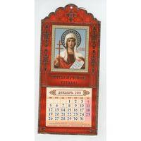 2011 Православный календарь