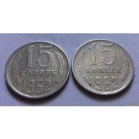 15 копеек 1962 г., СССР