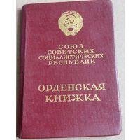 Орденская книжка на Славу 3 ст. Без МПЦ!