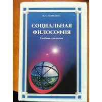 В. С. Барулин. Социальная философия. Учебник для ВУЗов.