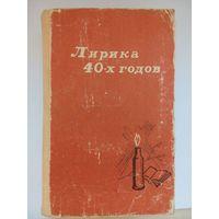 Лирика 40-х годов (сборник) 1977