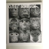 Олег Кулик. Актуальное искусство