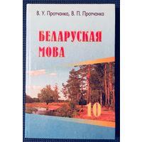 Беларуская мова 10. Белорусский язык