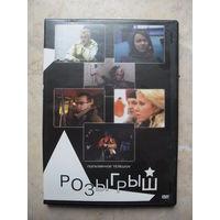 DVD РОЗЫГРЫШ (ЛИЦЕНЗИЯ)