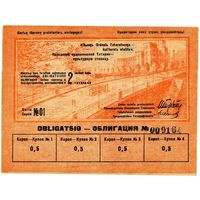RARE Облигация займа чистоты и благоустройства города Казани в 2 трудодня 1934 год UNC ПРЕСС