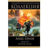 Куплю книгу Алекса Орлова