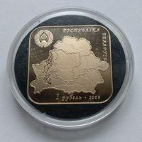 """Беларусь, 1 рубль 2006 год, """"Дуга Струве"""""""
