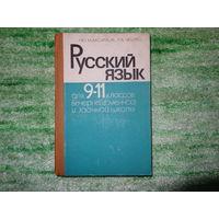 Л. Максимов , Л. Чешко Русский язык для 9-11 классов вечерней (сменной) и заочной школы , 1986 год .