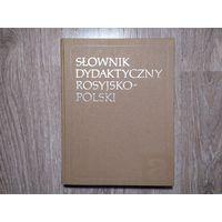 Словарь русско-польский учебный