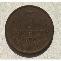 3 копейки 1976 СССР