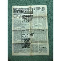Газета Советский спорт (12 февраля 1980)