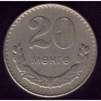 20 менге 1970 год Монголия 3