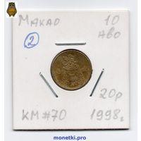 10 аво Макао 1998 года (#2)
